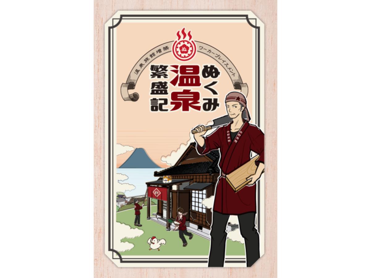 ぬくみ温泉繁盛記(Nukumi Onsen Hanjoki)の画像 #60890 工藤さんさん