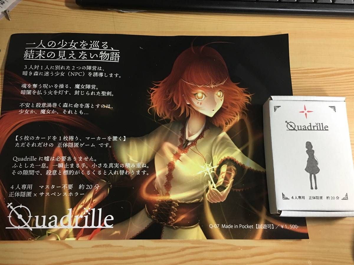 カドリーユ(Quadrille)の画像 #51231 うるきさん