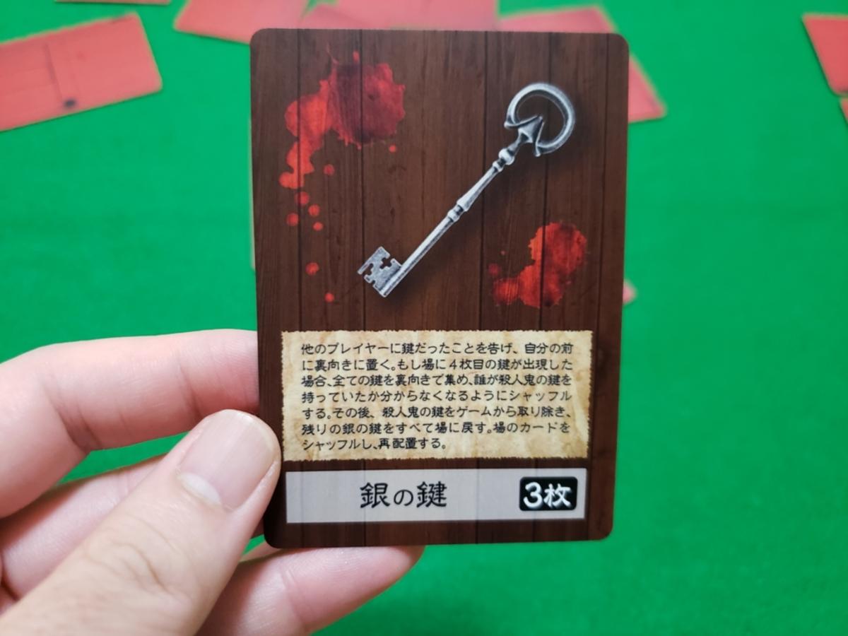 赤い扉と殺人鬼の鍵(Akai Tobira To Satsujinki No Kagi)の画像 #63494 鉄仙(てっせん)さん