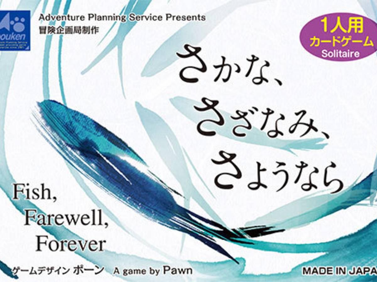 さかな、さざなみ、さようなら(Fish, Farewell, Forever)の画像 #57785 まつながさん