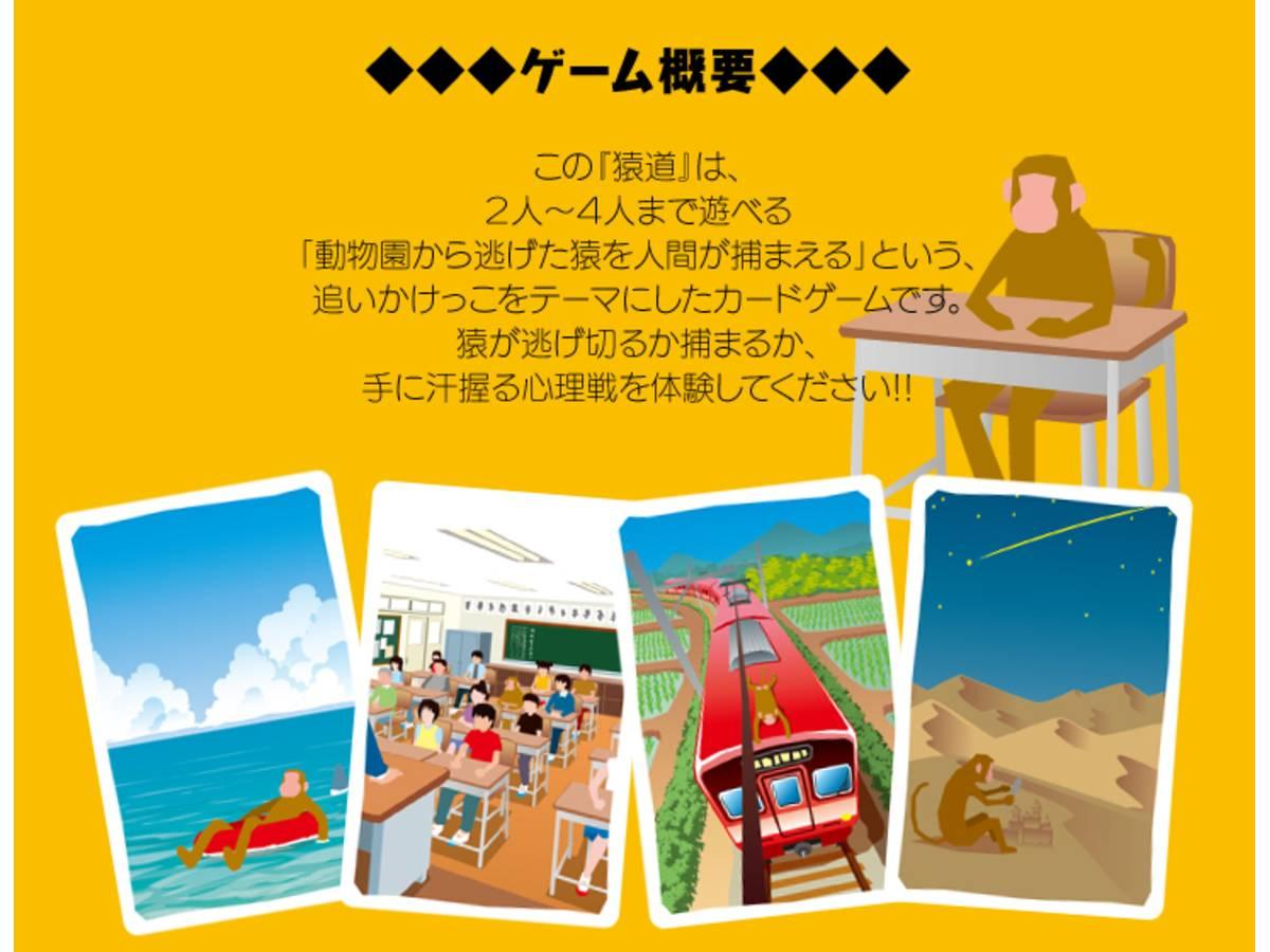 猿道(SARUMICHI)の画像 #31651 ボドゲーマ運営事務局さん