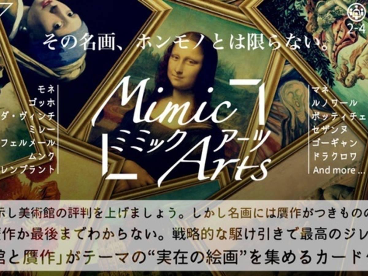 ミミックアーツ(Mimic Arts)の画像 #42542 SoLunerGさん