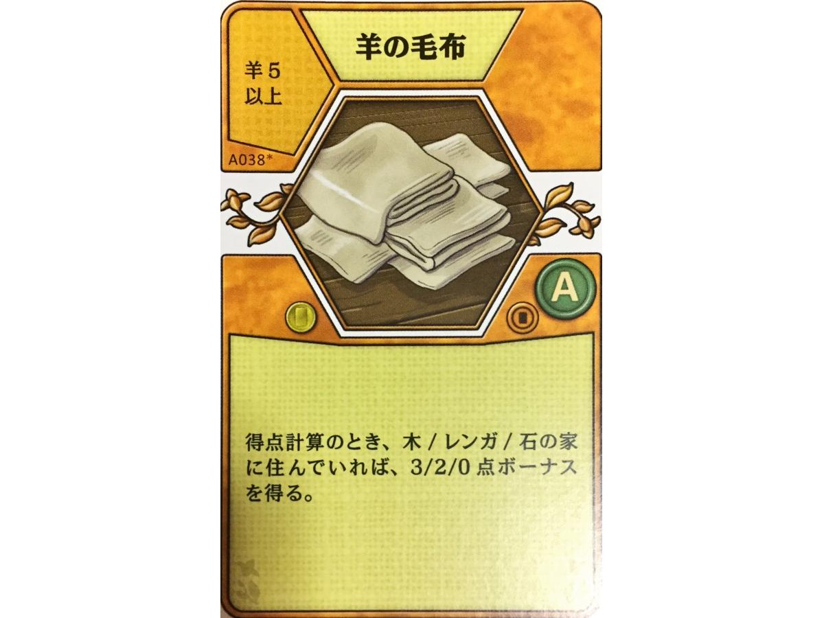 アグリコラ:リバイズドエディション(Agricola: Revised Edition)の画像 #45662 luckさん