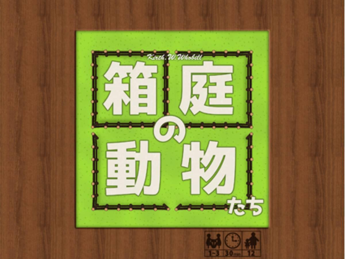 箱庭の動物たち(Hakoniwa no Dobutsu tachi)の画像 #43612 まつながさん