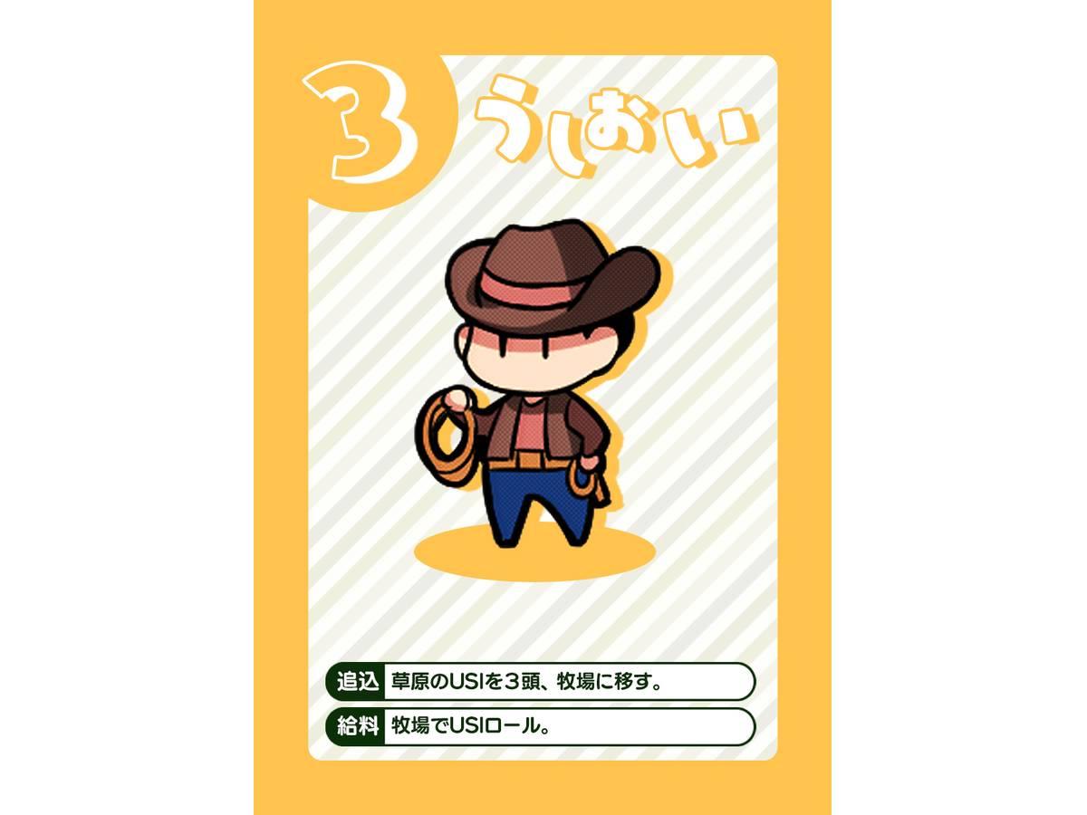 うしコロ(USI-KORO)の画像 #56951 ヤブロンさん