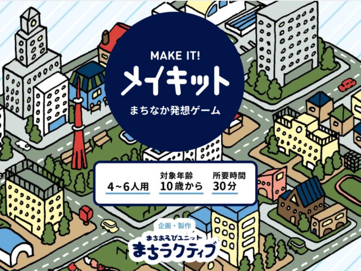 """まちなか発想ゲーム「メイキット」(Machinaka game """"Make It"""")の画像 #72268 Machi-laboさん"""