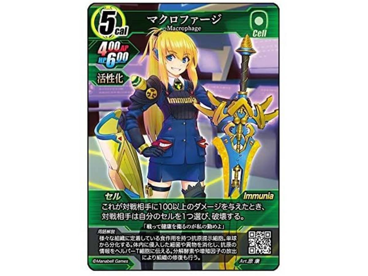 生物学カードゲーム CELL -アウトブレイク-(The Cell Biology Card Game -Outbreak-)の画像 #68091 ManabellGamesさん