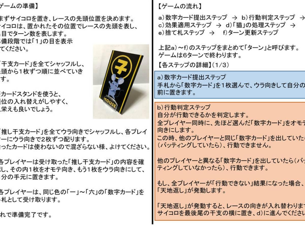 第二回チキチキ十二支大レース(Dai2kai Chikchiki Junishi Dai Race)の画像 #51557 ヤブロンさん