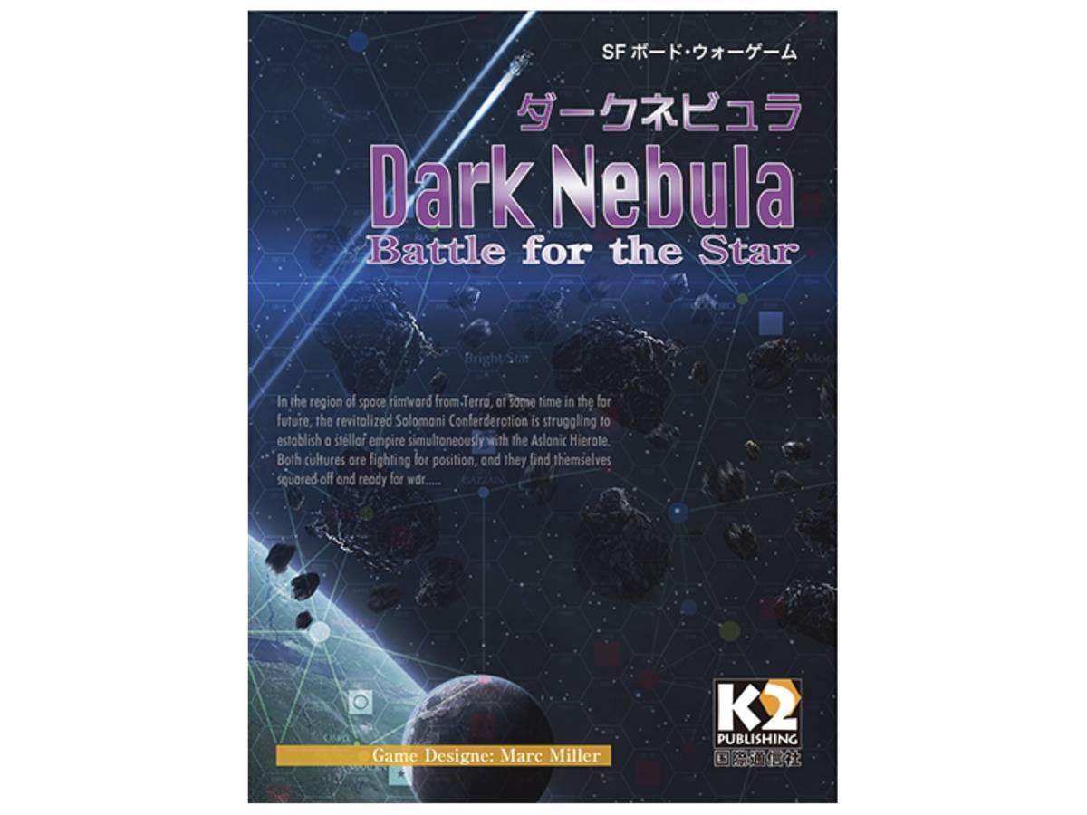 ダークネビュラ(Dark Nebula)の画像 #70510 壱期弌会さん
