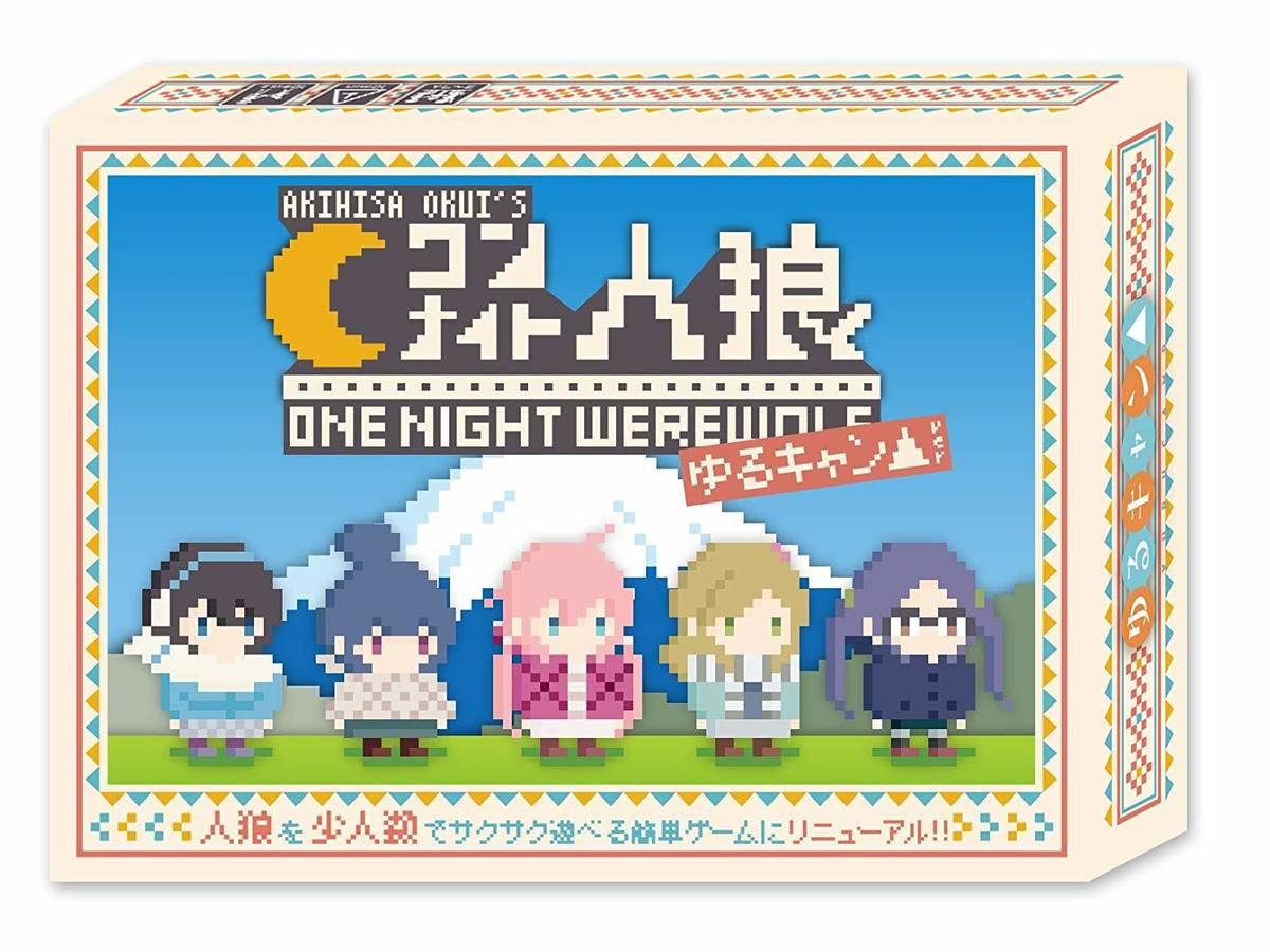 ワンナイト人狼×ゆるキャン△(One Night Werewolf Yuru Camp ver)の画像 #48723 まつながさん