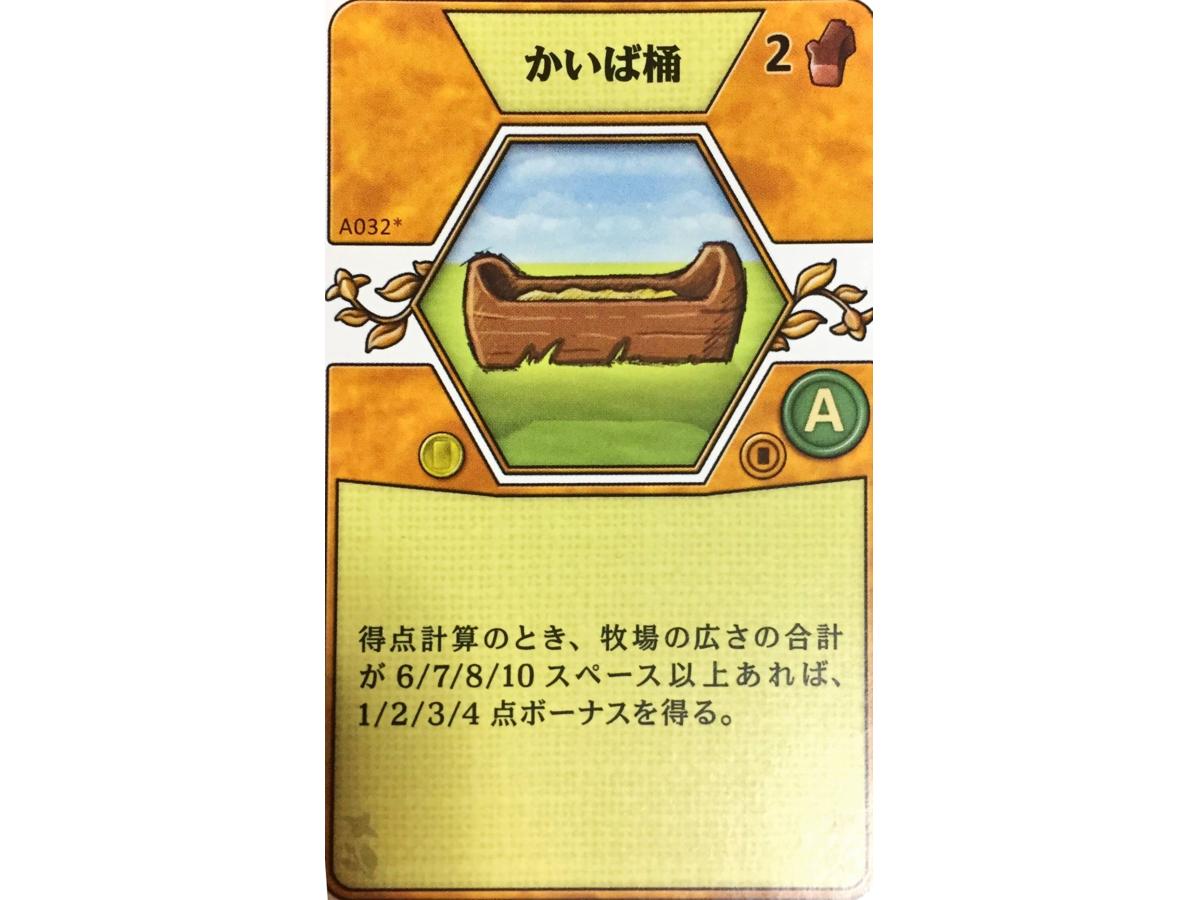 アグリコラ:リバイズドエディション(Agricola: Revised Edition)の画像 #45661 luckさん