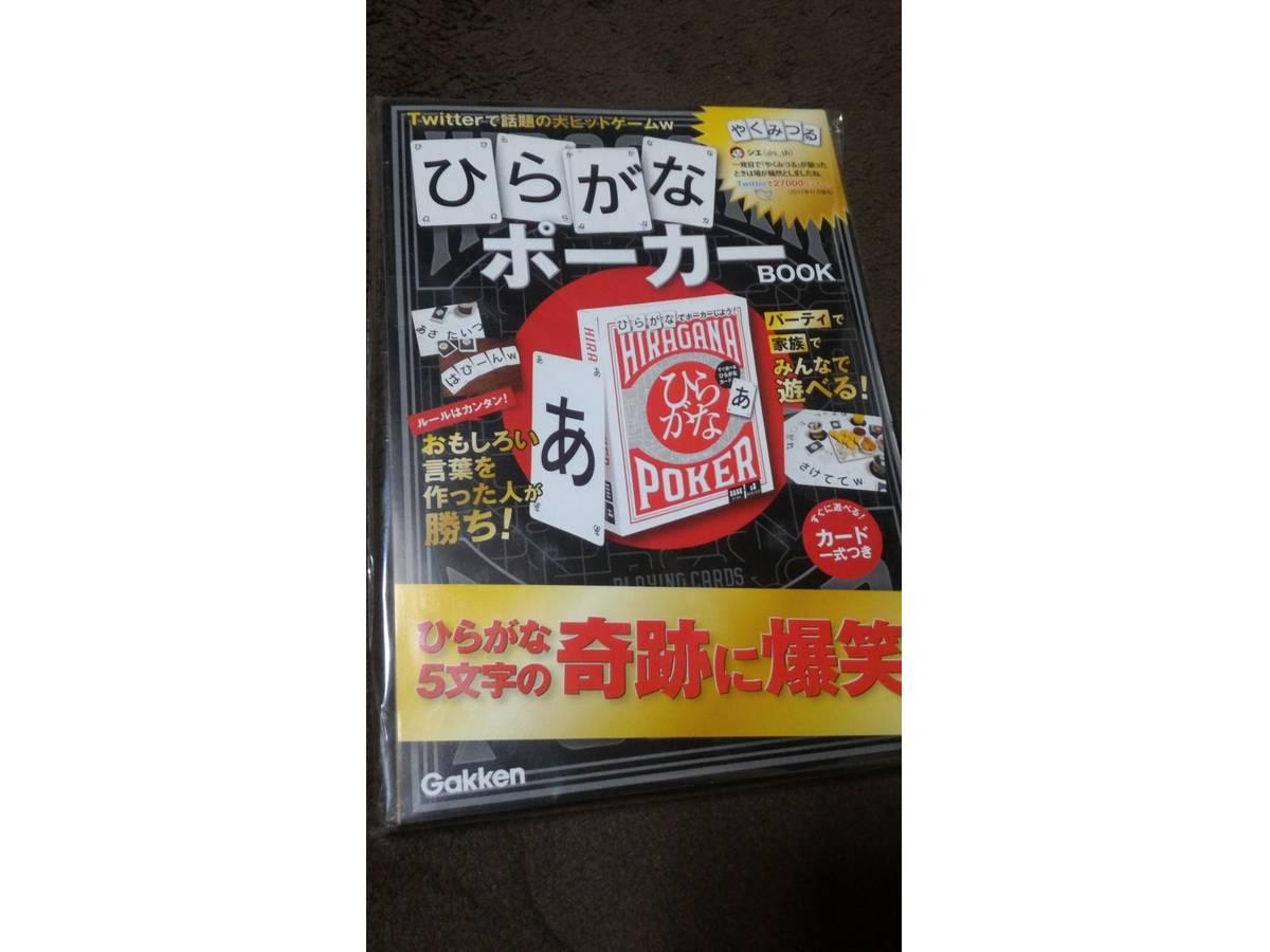 ひらがなポーカー(Hiragana Poker)の画像 #44258 夏木なつきさん