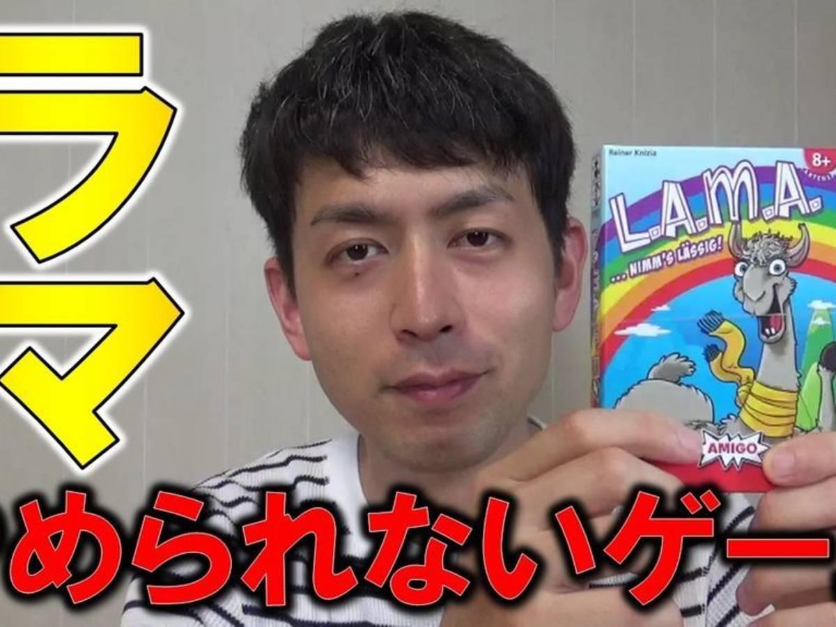 ラマ(LAMA)の画像 #53600 大ちゃん@ボードゲームルール専門ちゃんねるさん