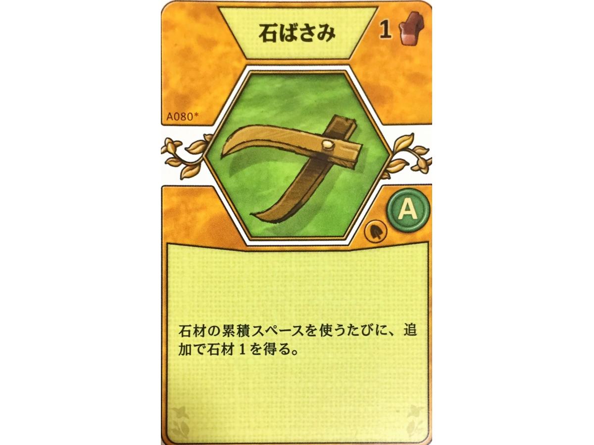 アグリコラ:リバイズドエディション(Agricola: Revised Edition)の画像 #45651 luckさん