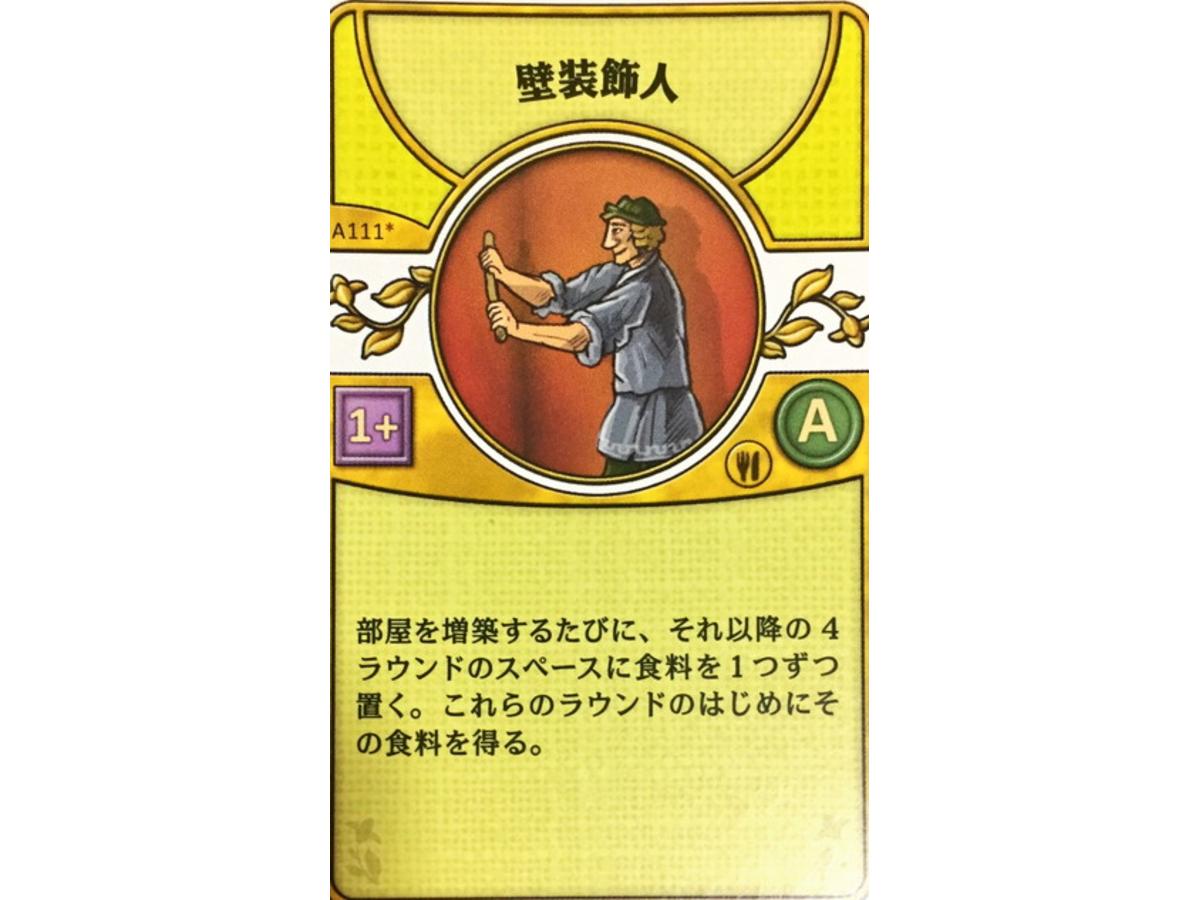 アグリコラ:リバイズドエディション(Agricola: Revised Edition)の画像 #45758 luckさん