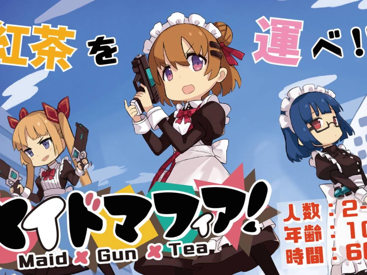 メイドマフィア! 〜 Maid x Gun x Tea 〜(Maid Mafia!)の画像 #51284 sabaさん
