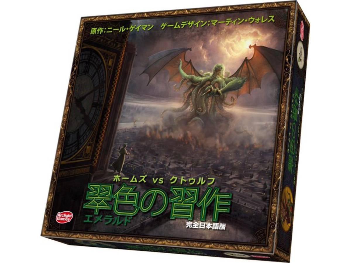 翠色の習作(第2版)(A Study in Emerald)の画像 #31384 NODA YUJIROUさん