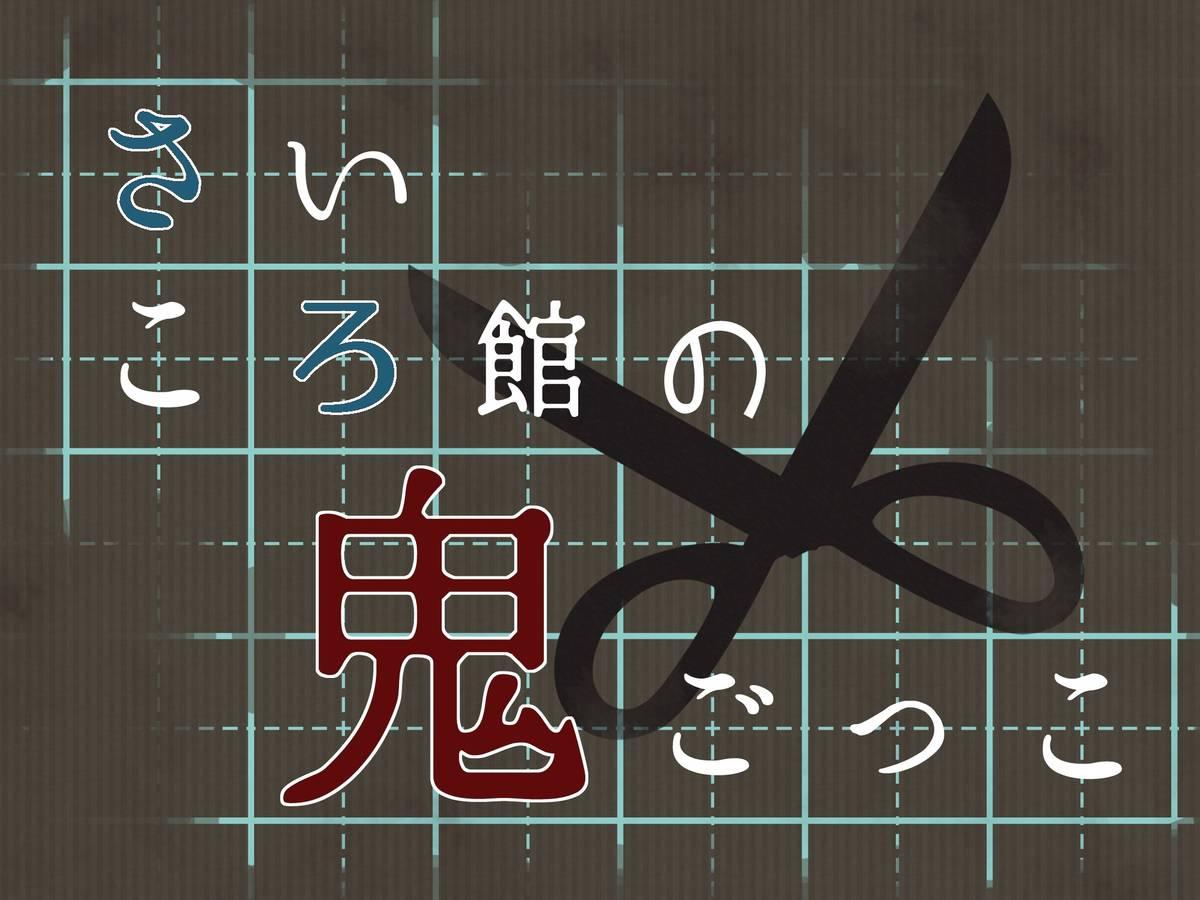 さいころ館の鬼ごっこ(Saikoro Kan no Oni Gokko)の画像 #29859 ままさん