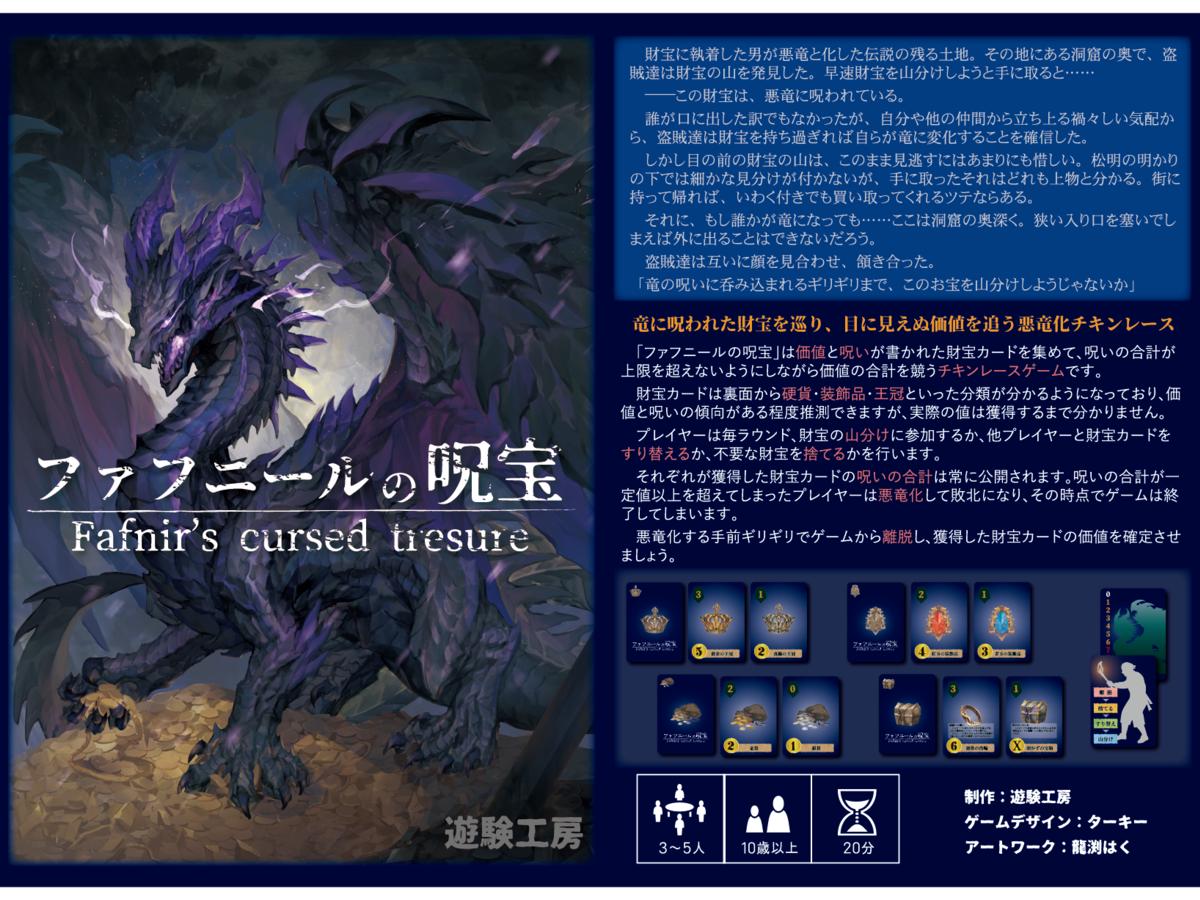 ファフニールの呪宝(Fafnir's cursed treasure)の画像 #66378 ターキー@遊験工房さん