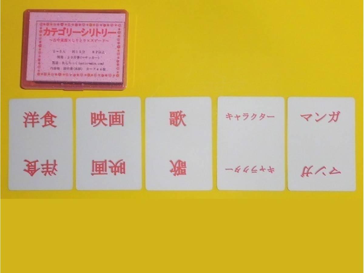 カテゴリーシリトリー(Category Shiritori)の画像 #62763 あんちっく@ゲムマ2021大阪P05,ゲムマ2021春両日さん