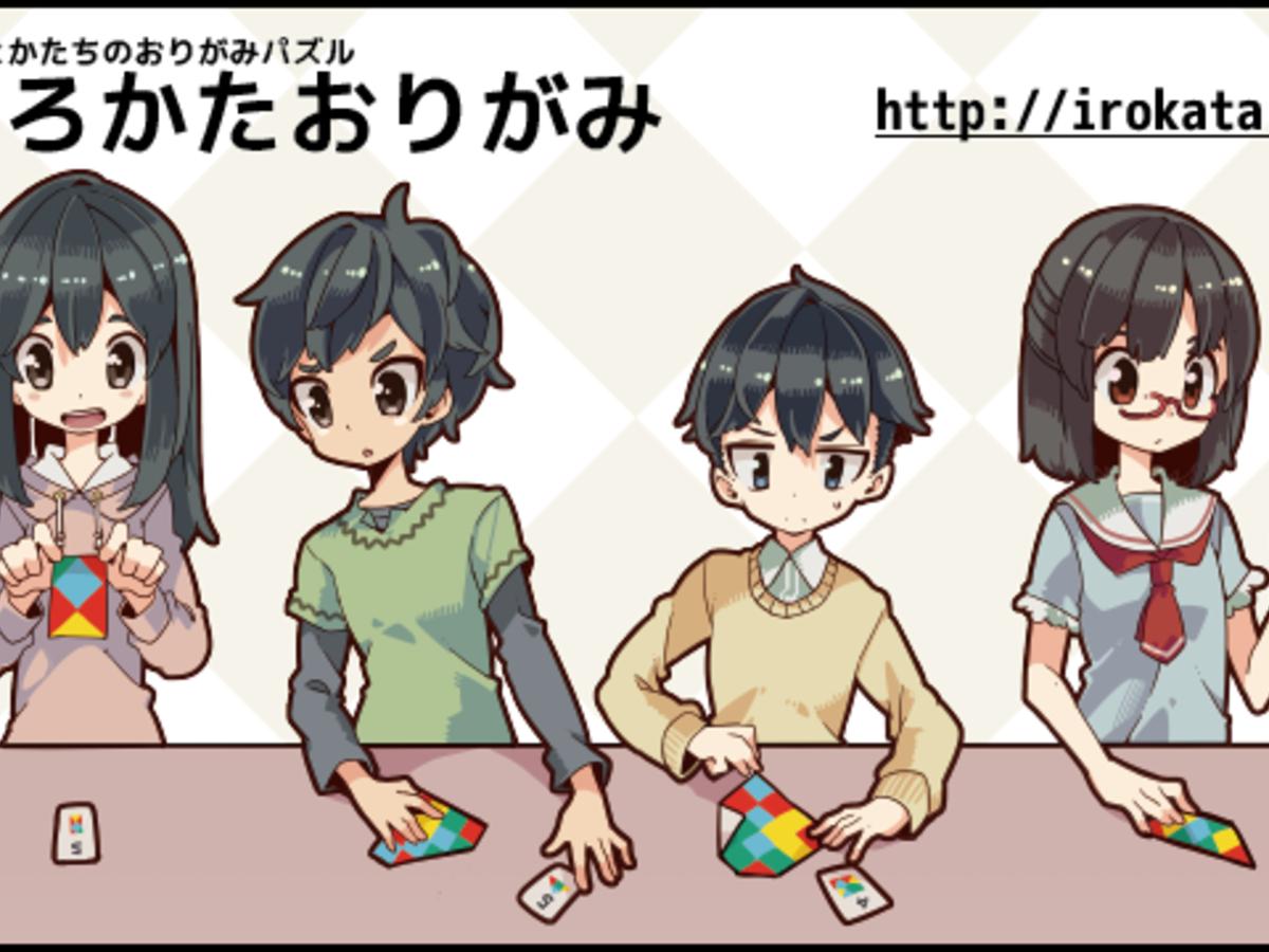 いろかたおりがみ(Irokata Origami)の画像 #54860 Feiron33さん