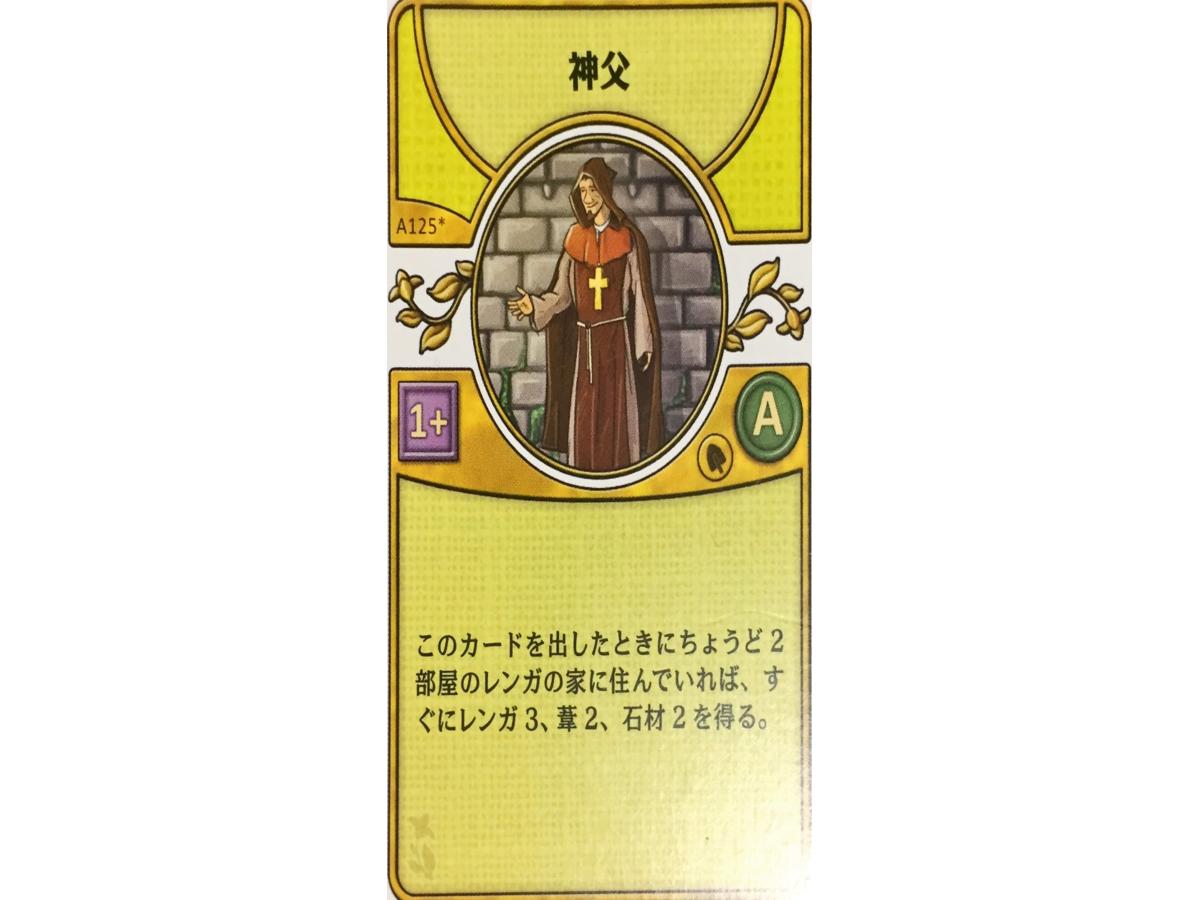 アグリコラ:リバイズドエディション(Agricola: Revised Edition)の画像 #45625 luckさん