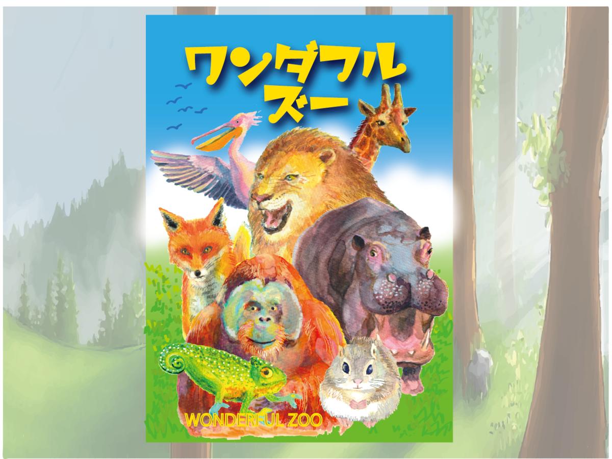 ワンダフルズー(Wonderful Zoo)の画像 #64610 レオさん