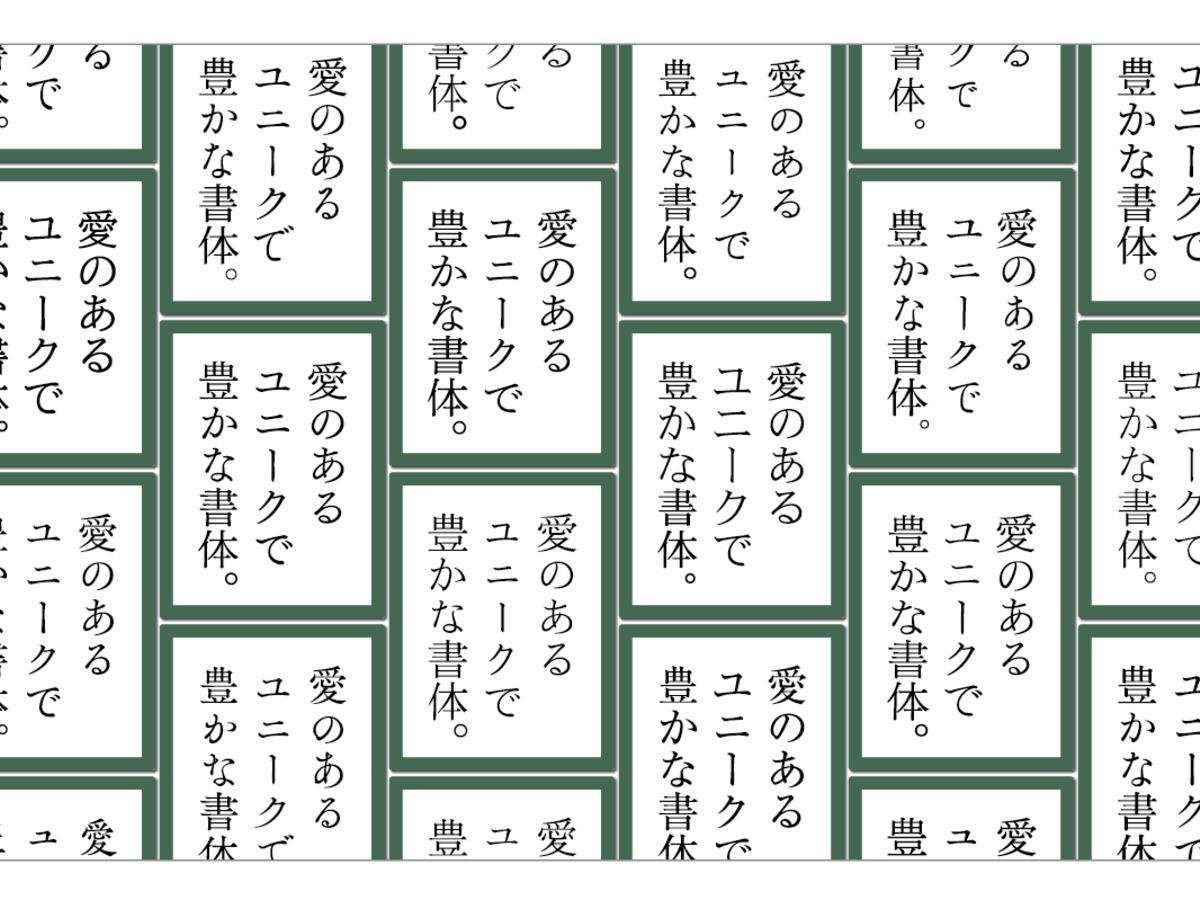 フォントかるた拡張パック 白(Font Karuta: Expansion Pack White)の画像 #40793 フォントかるたさん