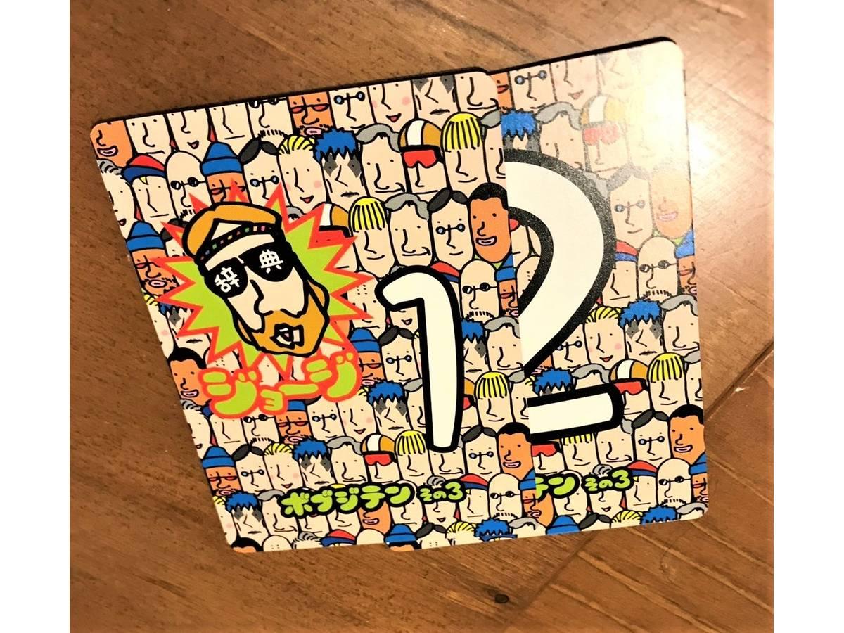 ボブジテンその3(Bob Jiten 3)の画像 #44321 まつながさん