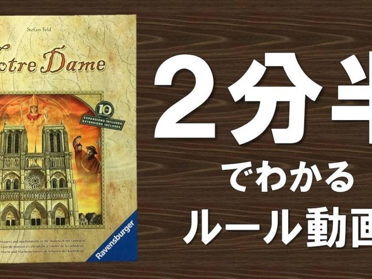 ノートルダム:10周年記念版(Notre Dame: 10th Anniversary)の画像 #47878 大ちゃん@ボードゲームルール専門ちゃんねるさん