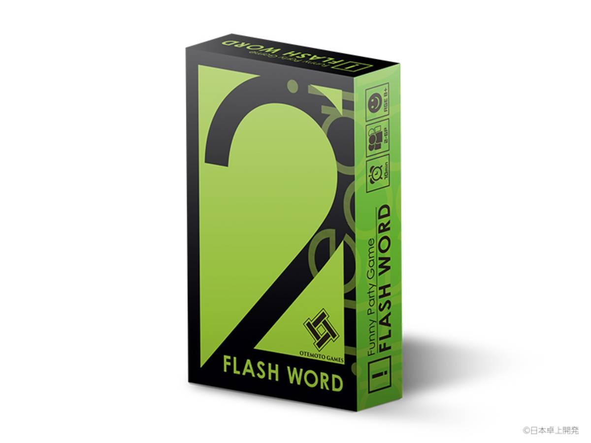 フラッシュワード(Flash Word)の画像 #43814 ハニャーンさん