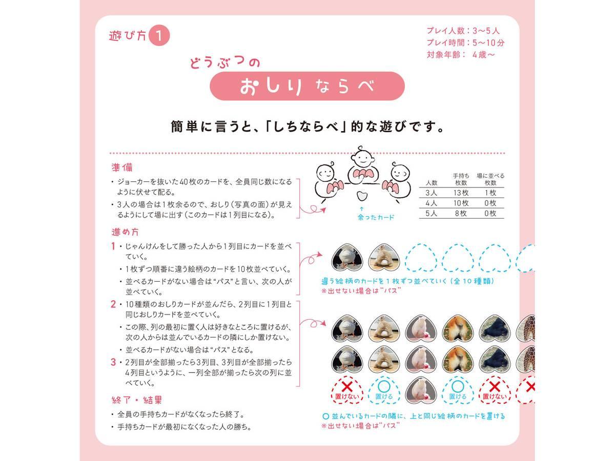 どうぶつのおしりCARD( Animal Butt CARD )の画像 #58169 青いぷにぷにさん
