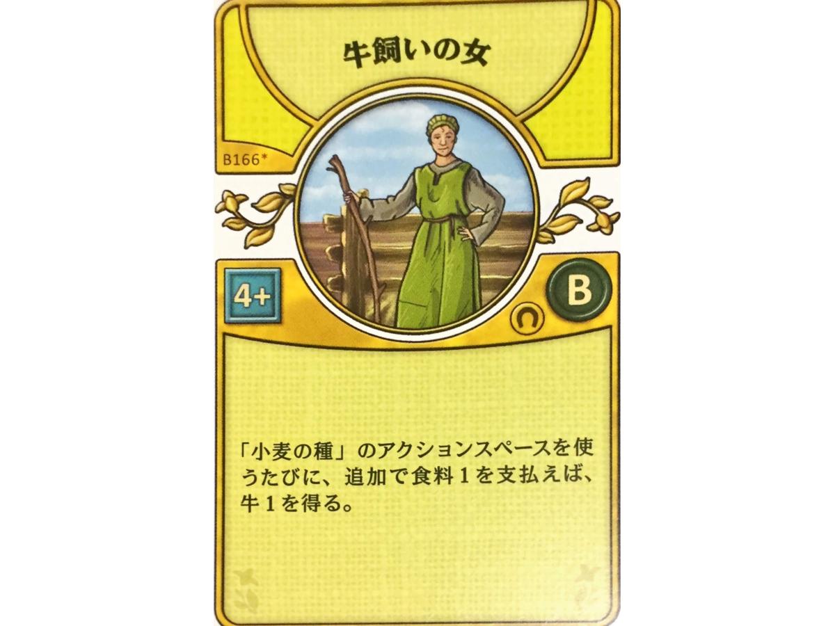 アグリコラ:リバイズドエディション(Agricola: Revised Edition)の画像 #45613 luckさん
