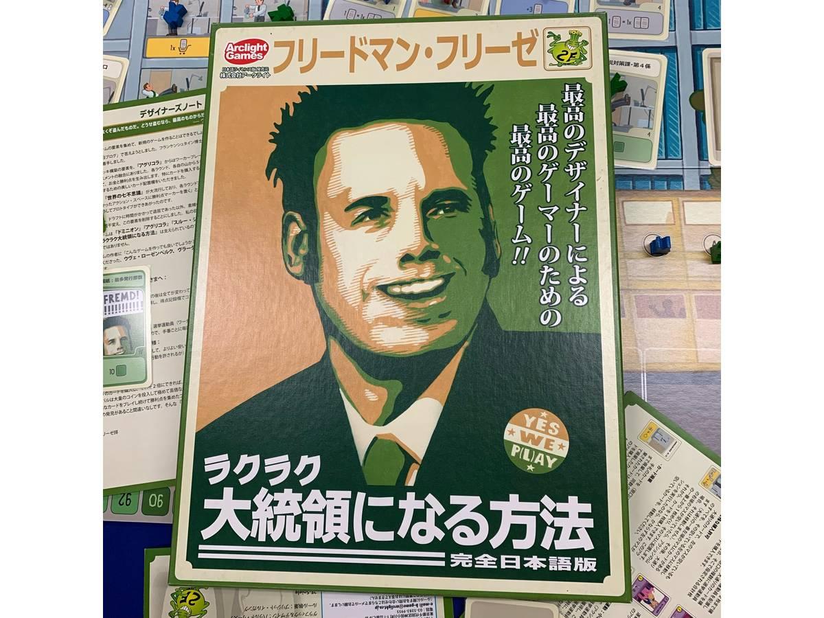 ラクラク大統領になる方法(Copycat)の画像 #70945 mkpp @UPGS:Sさん
