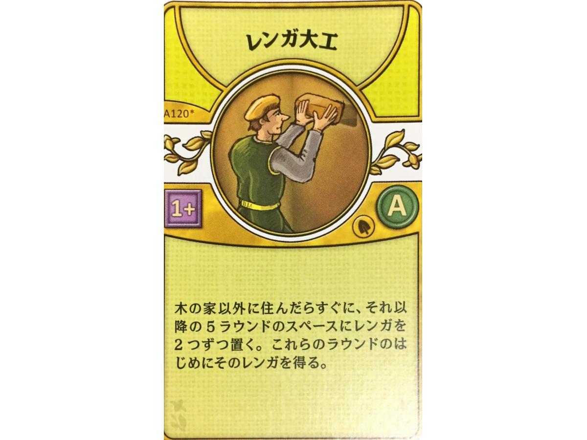 アグリコラ:リバイズドエディション(Agricola: Revised Edition)の画像 #45617 luckさん