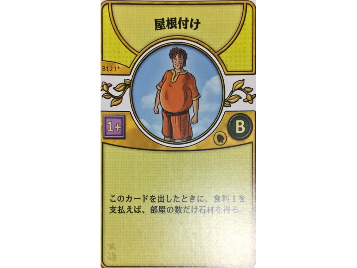 アグリコラ:リバイズドエディション(Agricola: Revised Edition)の画像 #45753 luckさん