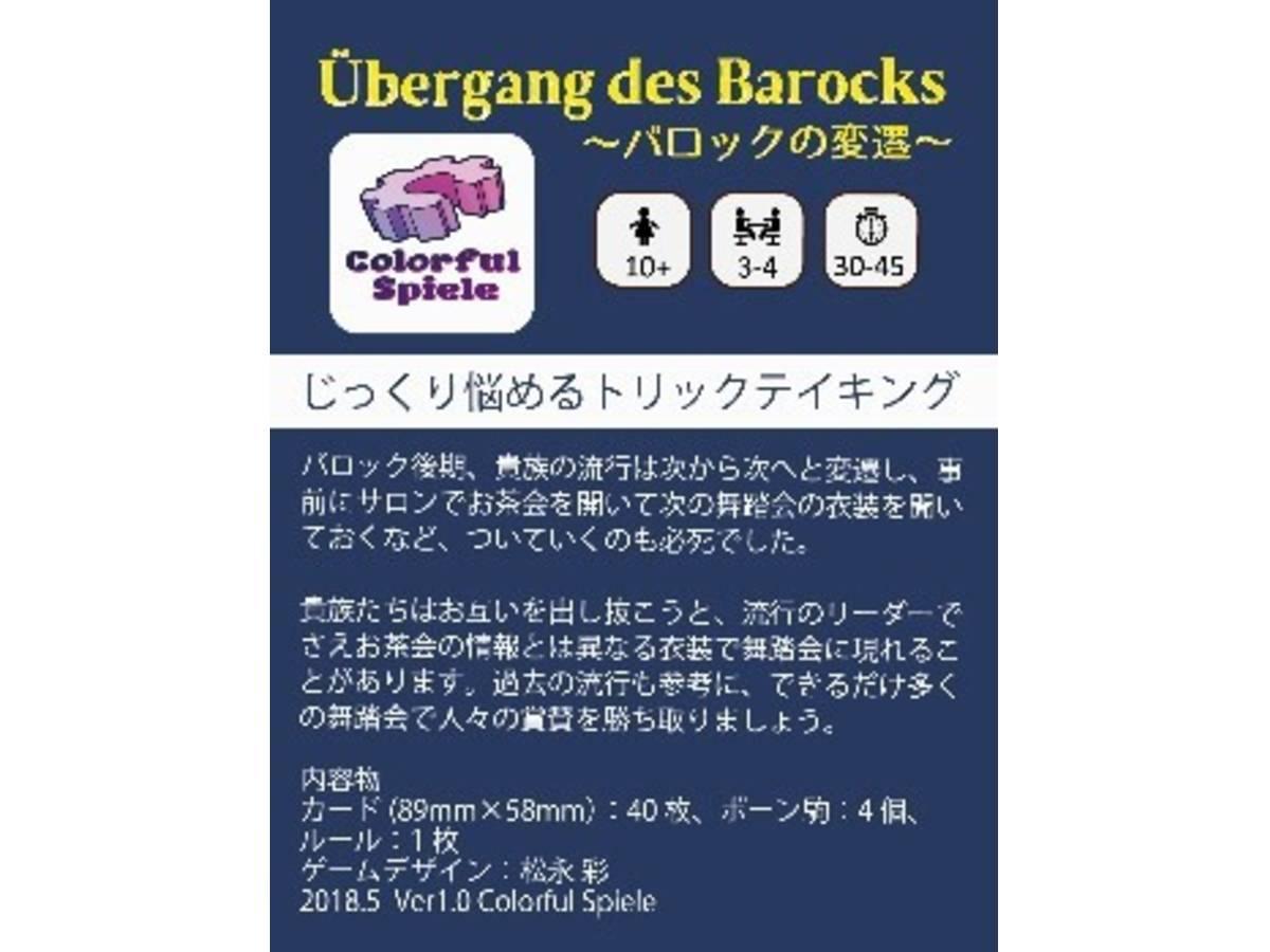 バロックの変遷(Übergang des Barocks)の画像 #42882 まつながさん