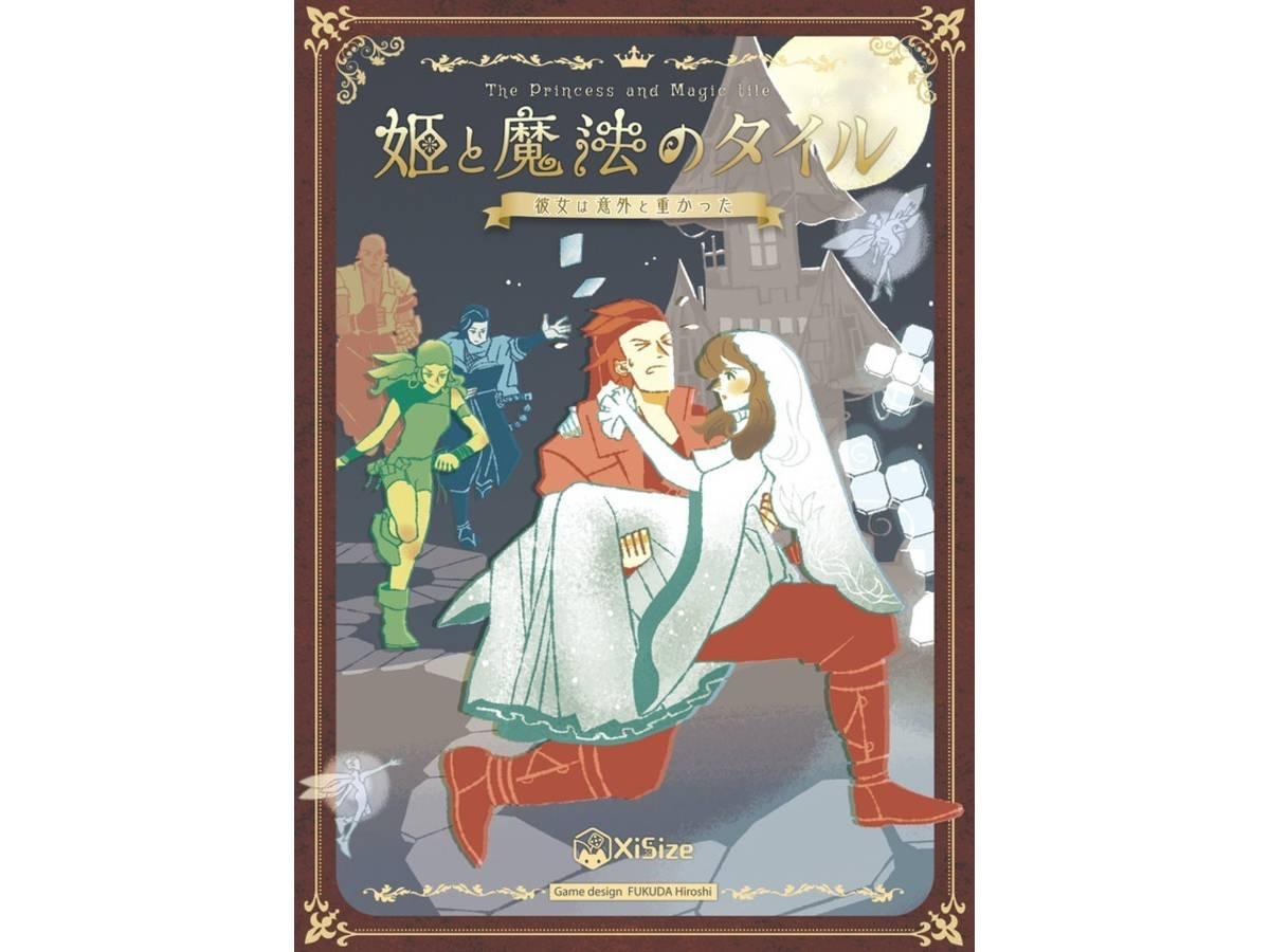 姫と魔法のタイル〜彼女は意外と重かった〜(The Princess and Magic tile)の画像 #55158 sygnasさん