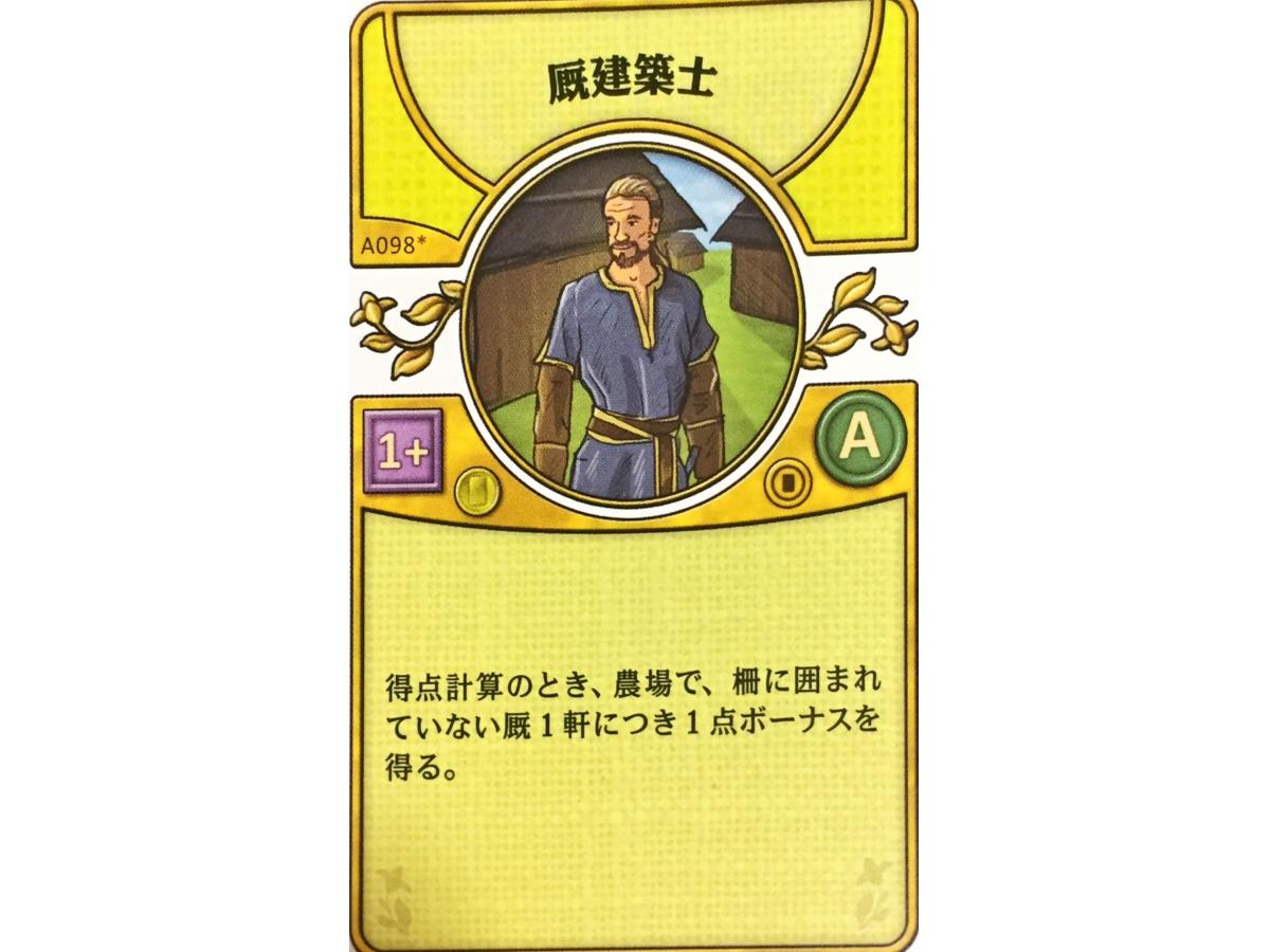 アグリコラ:リバイズドエディション(Agricola: Revised Edition)の画像 #45632 luckさん