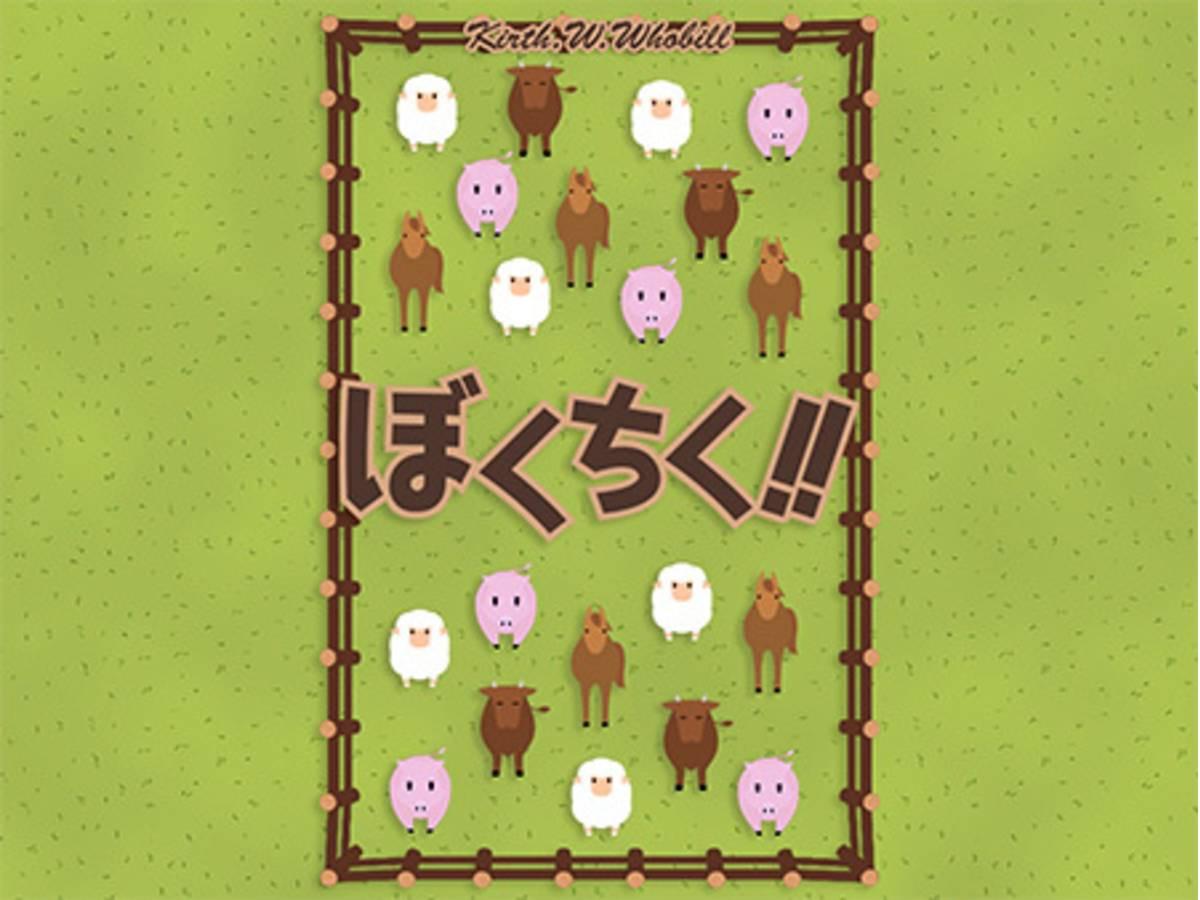 ぼくちく!!(Bokuchiku!!)の画像 #39216 まつながさん