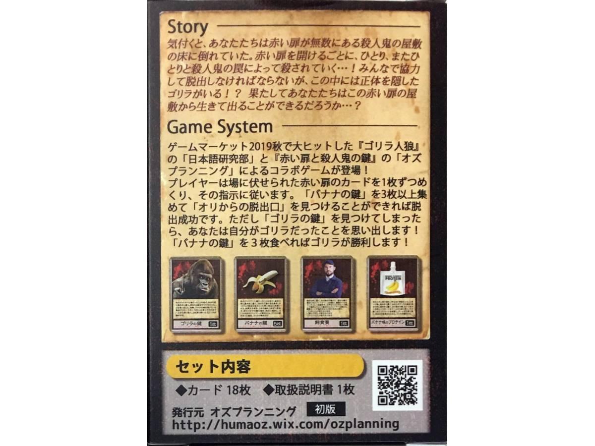 赤い扉とゴリラの鍵(Akai Tobira to Gorilla no Kagi)の画像 #67401 あーちゃさん