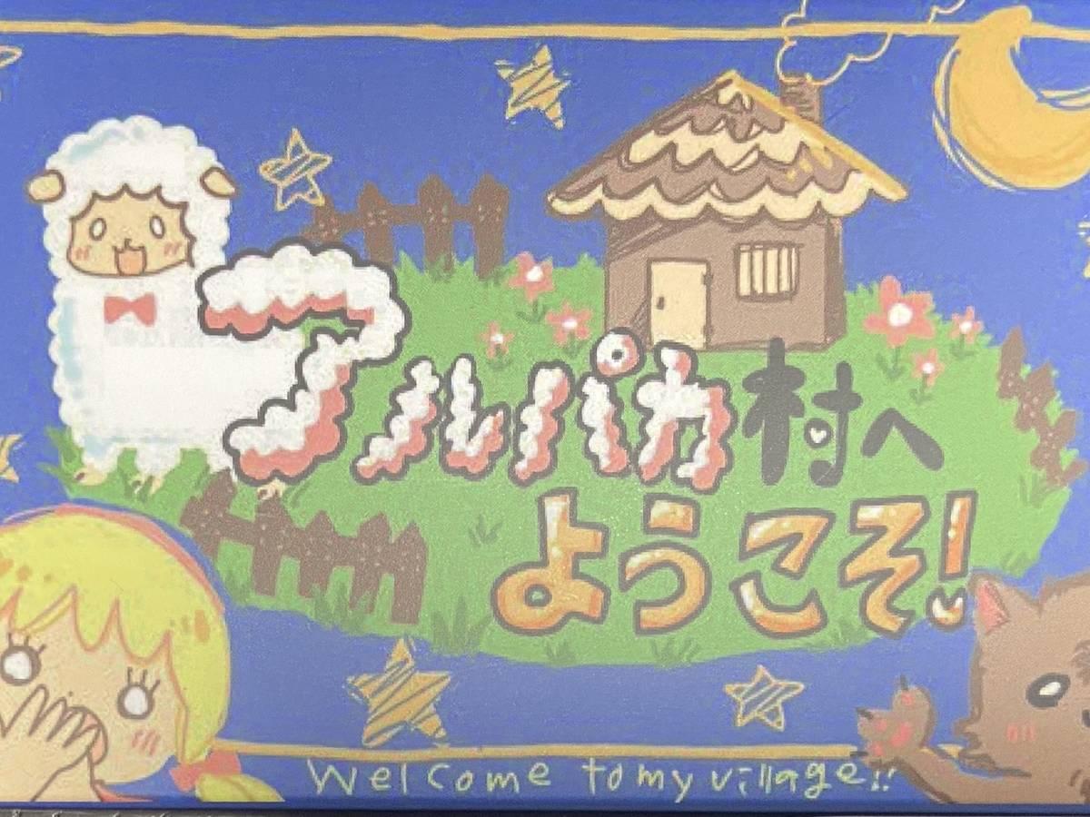 アルパカ村へようこそ!(Alpaca Mura he Yokoso!)の画像 #66665 ぺけさん