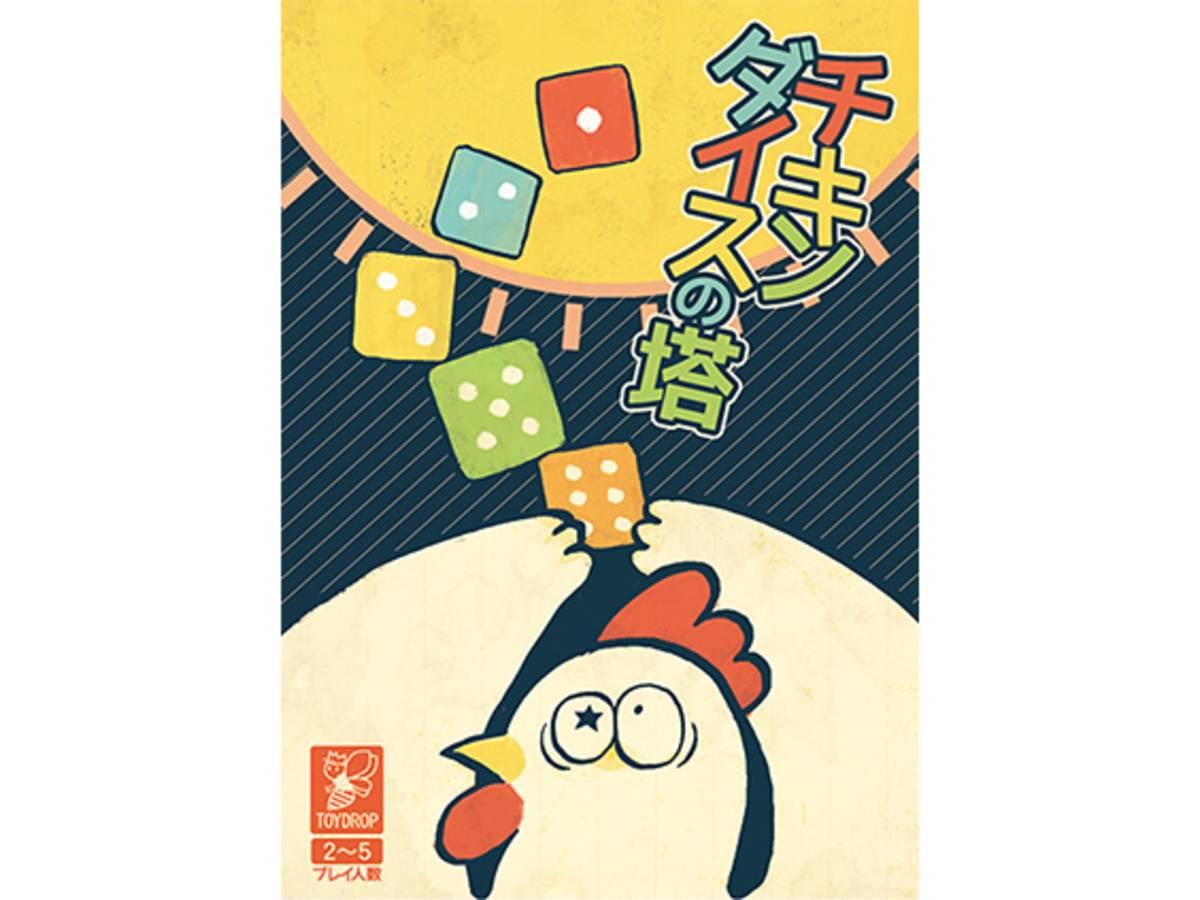 チキンダイスの塔(Tower of Chicken Dice)の画像 #30450 ボドゲーマ運営事務局さん