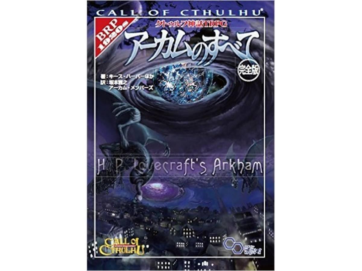 クトゥルフ神話TRPG:アーカムのすべて(Call of CTHULHU:H.P.Lovecraft's Arkham)の画像 #36999 まつながさん