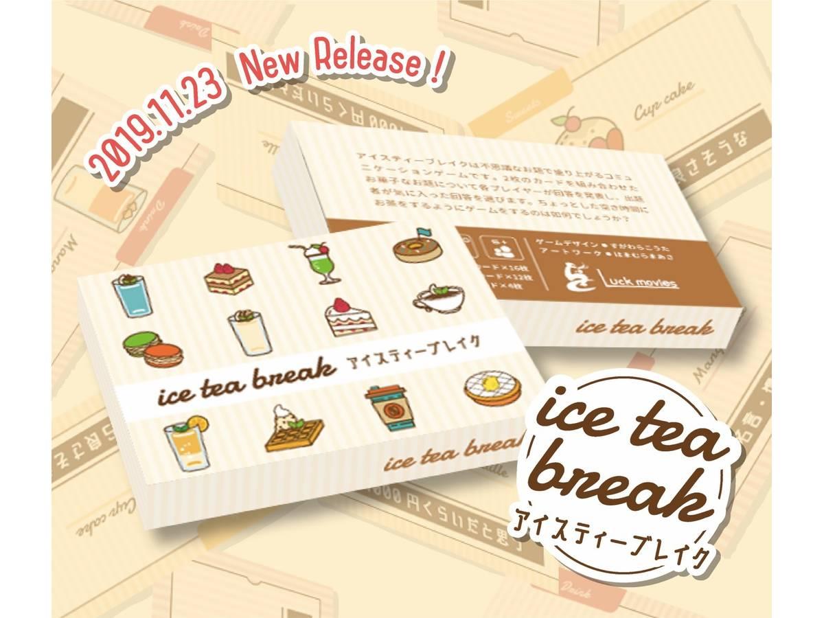アイスティーブレイク(Ice Tea Break)の画像 #57278 まつながさん