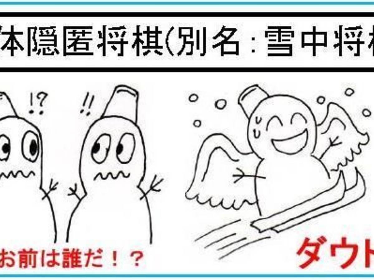 正体隠匿将棋(Shotai Intoku Shogi)の画像 #62823 あんちっく@ゲムマ2021大阪P05,ゲムマ2021春両日さん