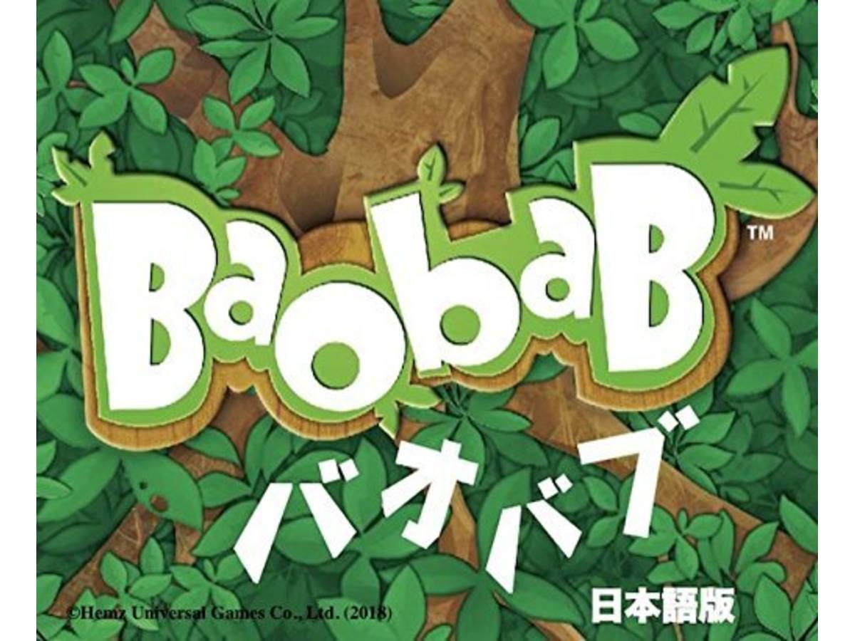 バオバブ(Baobab)の画像 #49367 まつながさん