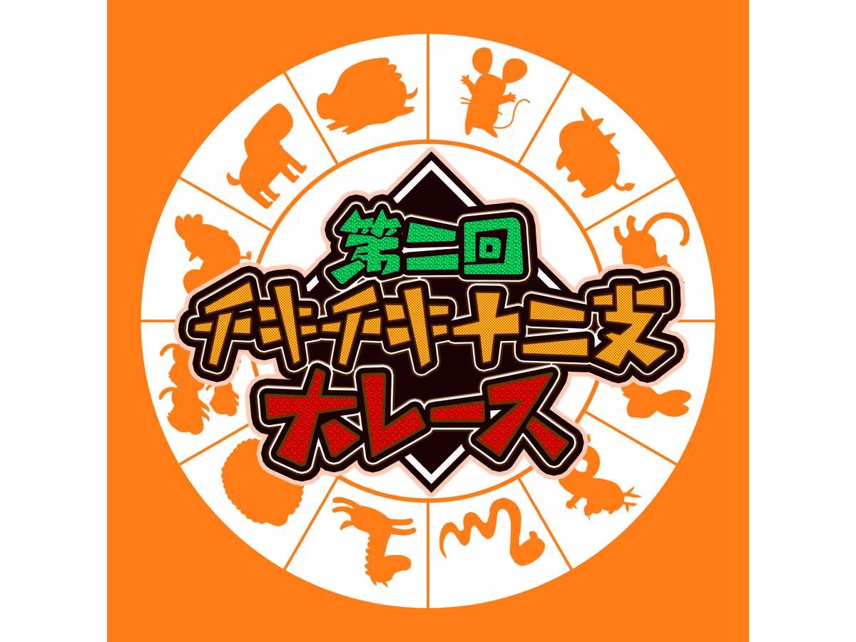 第二回チキチキ十二支大レース(Dai2kai Chikchiki Junishi Dai Race)の画像 #51507 まつながさん