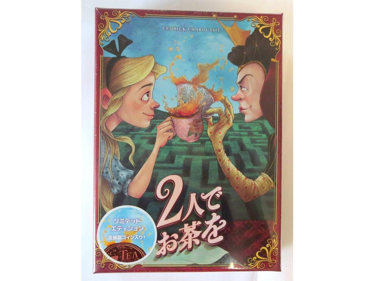 2人でお茶を(Tea for 2)の画像 #64061 malts_yさん