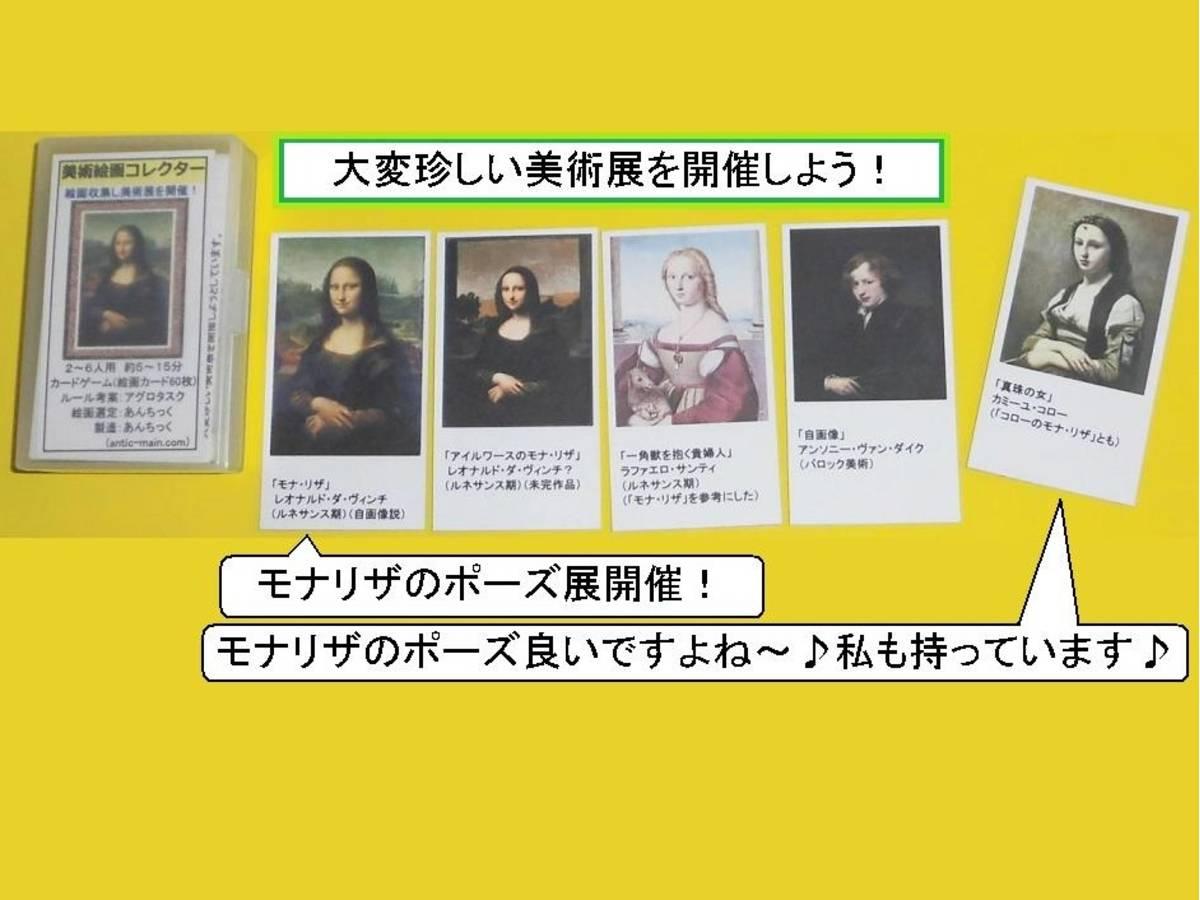 美術絵画コレクター(Bijutsukaiga Collector)の画像 #63214 あんちっくさん